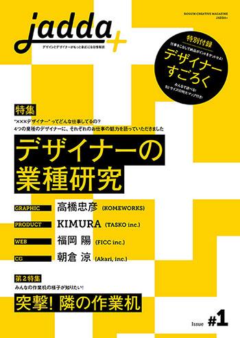 jadda+ Issue 1