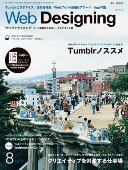 Web Designing 2013年8月号