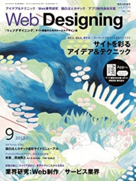 Web Designing 2013年9月号