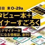 デザインとデザイナーがもっと身近になる同人誌『jadda+ Issue1』を200円でダウンロード販売します